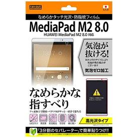 レイアウト rayout MediaPad M2 8.0用 高光沢タイプ/なめらかタッチ光沢・防指紋フィルム 1枚入 RT-MPM28F/C1