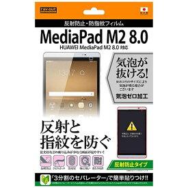 レイアウト rayout MediaPad M2 8.0用 反射防止タイプ/反射防止・防指紋フィルム 1枚入 RT-MPM28F/B1