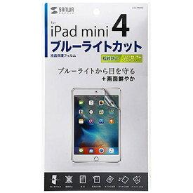 サンワサプライ SANWA SUPPLY iPad mini 4用 ブルーライトカット液晶保護指紋防止光沢フィルム LCD-IPM4BC[LCDIPM4BC]