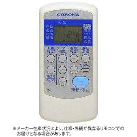 コロナ CORONA 純正エアコン用リモコン CSH-SG8