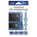 アンサー new3DS LL用ブルーライトカットフィルム【New3DS LL】【ビックカメラグループオリジナル】201705P