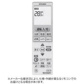 三菱 Mitsubishi Electric 純正エアコン用リモコン VS132 M21EC7426[M21EC7426]