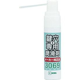 美和ロック MIWA LOCK MIWA 鍵穴用潤滑剤12ml(U9/UR/PR/PXシリンダー用) TR3069S