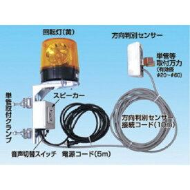 つくし工房 TSUKUSHI KOBO つくし 車両出入口音声警報センサー フォーミル2 19−SC