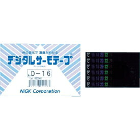 日油技研工業 NiGK Corporation ニチユ デジタルサーモテープ 可逆性 D−16 (1ケース30枚)