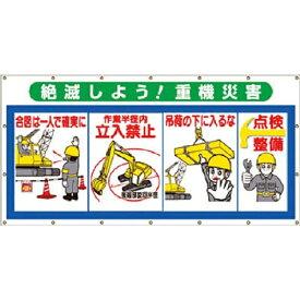 つくし工房 TSUKUSHI KOBO つくし コンビネーションシート 絶滅しよう 重機災害 SS−304