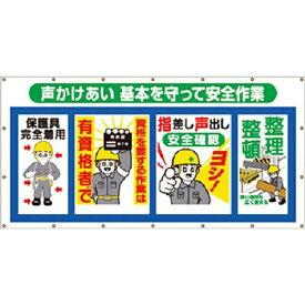 つくし工房 TSUKUSHI KOBO つくし コンビネーションシート 声かけあい 基本を守って安全作業 SS−302
