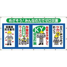つくし工房 TSUKUSHI KOBO つくし コンビネーションシート めざそう みんなの力でゼロ災害 SS−301