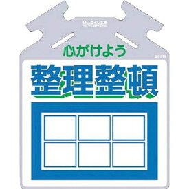 つくし工房 TSUKUSHI KOBO つくし 筋かい用つるしっこ「心がけよう整理整頓」 SK−716