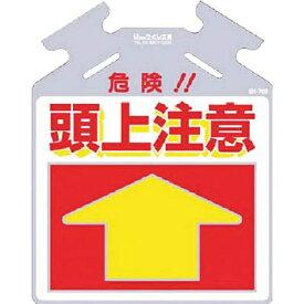 つくし工房 TSUKUSHI KOBO つくし 筋かい用つるしっこ「危険 頭上注意」 SK−709