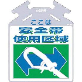 つくし工房 TSUKUSHI KOBO つくし 筋かい用つるしっこ「ここは安全帯使用区域」 SK−702