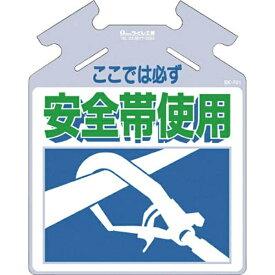 つくし工房 TSUKUSHI KOBO つくし 筋かい用つるしっこ「ここでは必ず安全帯使用」 SK−701