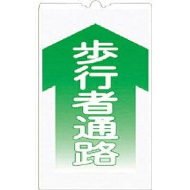 つくし工房 TSUKUSHI KOBO つくし コーンサインTS 「歩行者通路」 TS−4