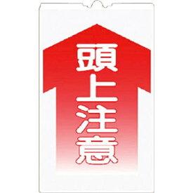つくし工房 TSUKUSHI KOBO つくし コーンサインTS 「頭上注意」 TS−3