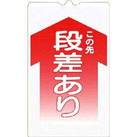 つくし工房 TSUKUSHI KOBO つくし コーンサインTS 「この先 段差あり」 TS−2