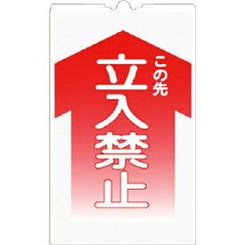 つくし工房 TSUKUSHI KOBO つくし コーンサインTS 「この先 立入禁止」 TS−1