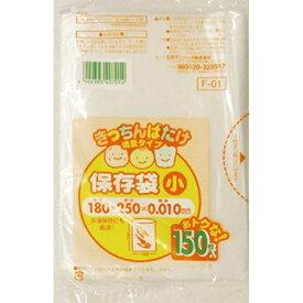 日本サニパック SANIPAK サニパック F−01きっちんばたけ保存袋(小)半透明150枚 F−01−HCL