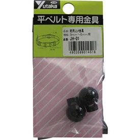 ユタカメイク YUTAKA ユタカ 金具 紐用止メ金具 3mm〜5mm用 JH−01 (1個2個)
