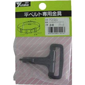 ユタカメイク YUTAKA ユタカ 金具 PCナスカン A38×B60×C9 ブラック JD−06