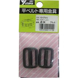 ユタカメイク YUTAKA ユタカ 金具 トライグライト A25×L24 ブラック JB−04 (1個2個)