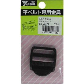 ユタカメイク YUTAKA ユタカ 金具 ラダーロック A30×L40 ブラック JA−29