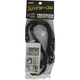ユタカメイク YUTAKA ユタカ ゴム スパイダーゴム 75cm ブラック ST06