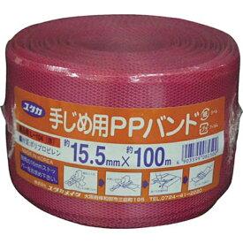 ユタカメイク YUTAKA ユタカ 梱包用品 PPバンド 15.5mm×100m レッド L−104