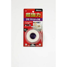 ニトムズ Nitoms ニトムズ 超強力両面テーププラスチック用20×1.5 T4561
