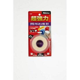 ニトムズ Nitoms ニトムズ 超強力両面テーププラスチック用薄手15×10 T4550