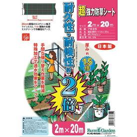 キンボシ KINBOSHI GS 超強力防草シート 2×20m 7635