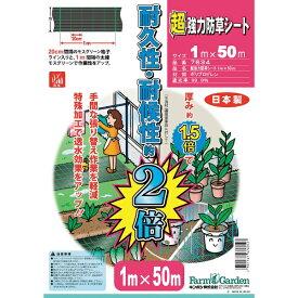 キンボシ KINBOSHI GS 超強力防草シート 1×50m 7634