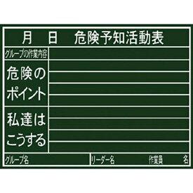 シンワ測定 Shinwa Rules シンワ 黒板『危険予知活動表』横H 77079