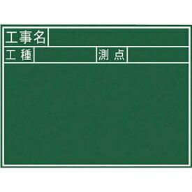 シンワ測定 Shinwa Rules 黒板木製 450×600mm 横J「工事名・工種・測点」 77037