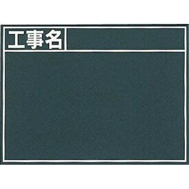 シンワ測定 Shinwa Rules シンワ 黒板『工事名』横 B 76956
