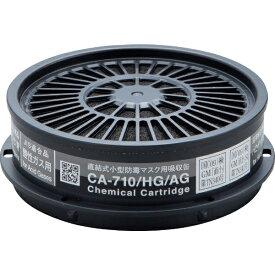 重松製作所 SHIGEMATSU WORKS シゲマツ 直結式小型防毒マスク用吸収缶CA−710/HG/AG2 CA−710/HG/AG2