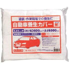 アイリスオーヤマ IRIS OHYAMA IRIS 自動車養生カバーMサイズ M−CC−M