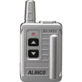 アルインコ ALINCO 特定小電力ガイドシステム 送信機 DJ-TX31[DJTX31]