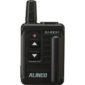 アルインコ ALINCO アルインコ 特定小電力 無線ガイドシステム 受信機 DJRX31[DJRX31]