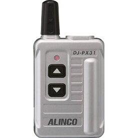 アルインコ ALINCO 交互20ch+中継27ch対応 特定小電力トランシーバー(シルバー/1台) DJ-PX31S[DJPX31S]