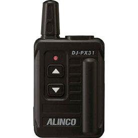 アルインコ ALINCO 交互20ch+中継27ch対応 特定小電力トランシーバー(ブラック/1台) DJ-PX31B[DJPX31B]