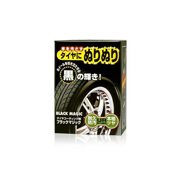 ソフト99 ブラックマジック 02066