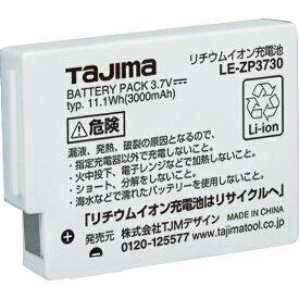 TJMデザイン タジマ リチウムイオン充電池3730 LE−ZP3730