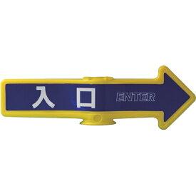 ミツギロン MITSUGIRON チェーンアロー (入口) SF-54-A