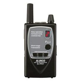 アルインコ ALINCO 交互20ch+中継27ch対応 特定小電力トランシーバー ショートアンテナタイプ(1台) DJ-P921S[DJP921]