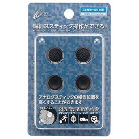 サイバーガジェット CYBER Gadget CYBER・アナログスティックカバー HIGHタイプ(Wii U GamePad用) ブラック【Wii U】