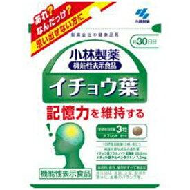 小林製薬 Kobayashi イチョウ葉 90粒【wtcool】