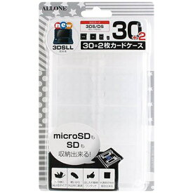 アローン ALLONE New3DS用 カードケース30+2 ホワイト【New3DS/3DS】