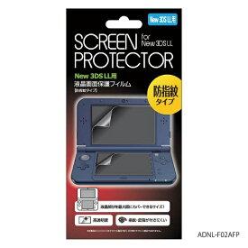 イースト EAST New3DS LL用 液晶保護フィルム(防指紋タイプ)【New3DS LL】