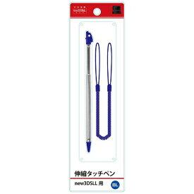 アローン ALLONE 【ビックカメラグループオリジナル】New3DS LL用 伸縮式タッチペン ブルー【New3DS LL】