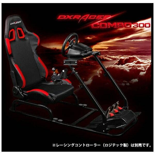 DXRACER ゲーミングシート ドライビング シミュレーター DXRACERチェアセット [ドライビングシート付き] COMBO300[PS300COMBO]